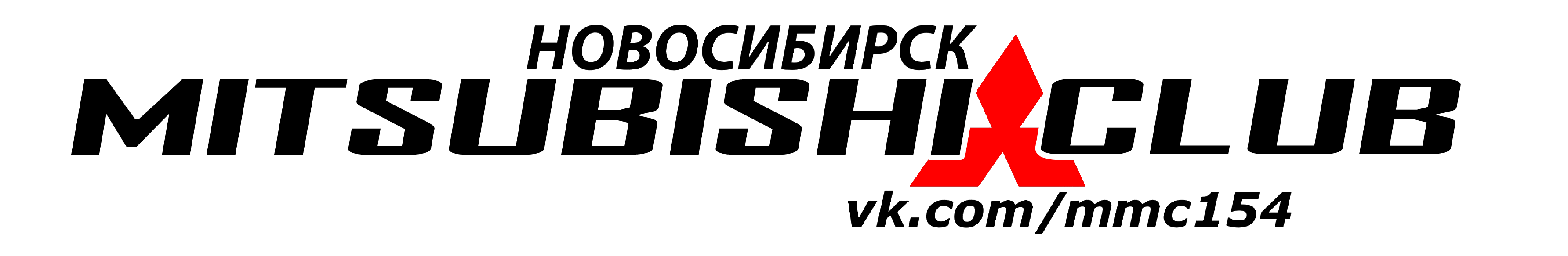 Mitsubishi club Новосибирск